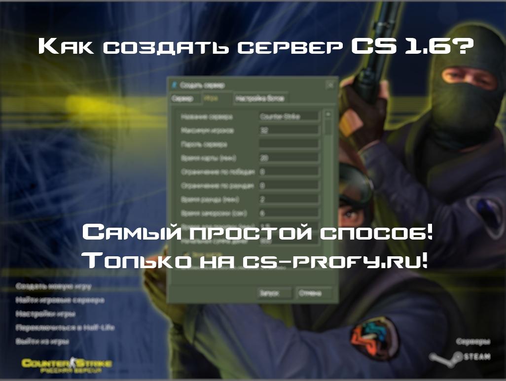 Как сделать свой мувик - Counter-Strike Champions