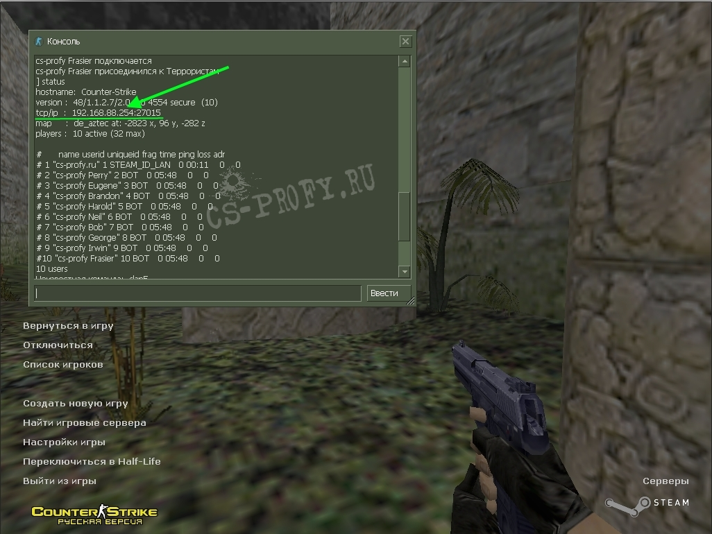 Как сделать видным сервер кс 1.6 фото 676