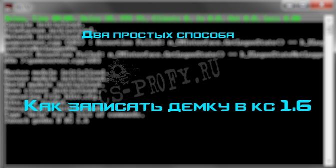 zapis_demki_v_cs_16_1.jpg