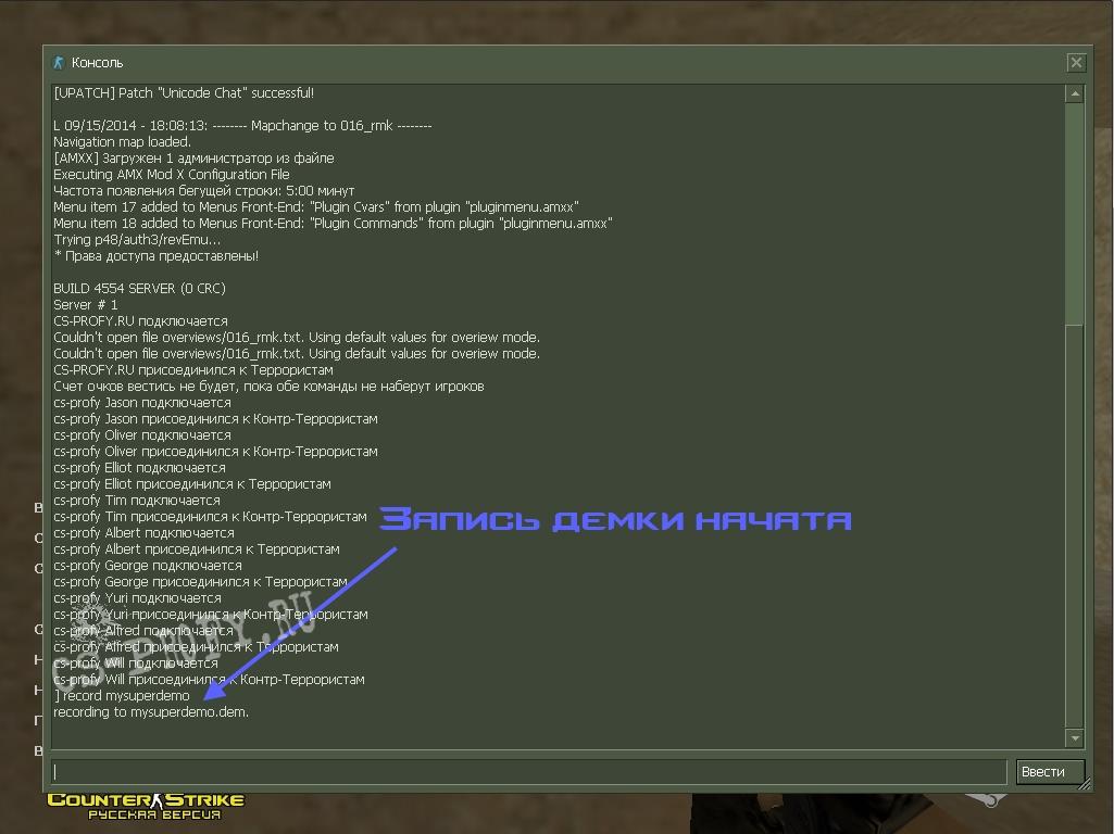 zapis_demki_v_cs_16_2.jpg
